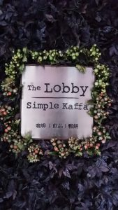 The lobby of simple kaffa chasing the champion Berg