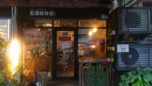 Best coffee shops in taipei PEG coffee