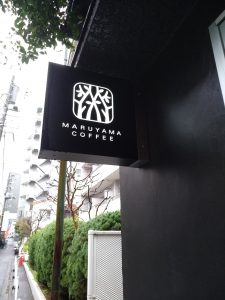 the best coffee shops in Tokyo Maruyama coffee